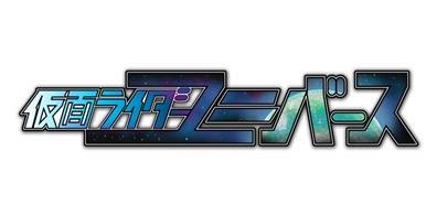 kamen_rider_universe_logo_by_netro32-d4m1ych